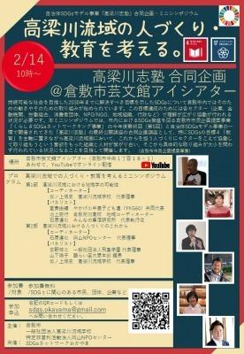 210214第5回くらしきSDGsネットワーキングセミナー@倉敷市芸文館_縮小.jpg