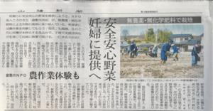 2021-04-08 山陽新聞掲載こうのさと.png