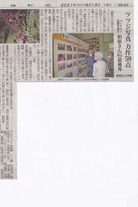 2021.8.18山陽新聞記事.jpg